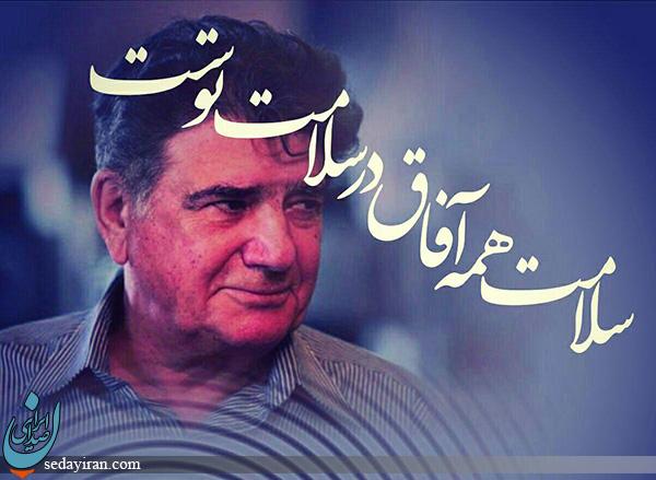 یکم مهر ماه زادروز فخر آواز ایران ، استاد شجریان مبارک