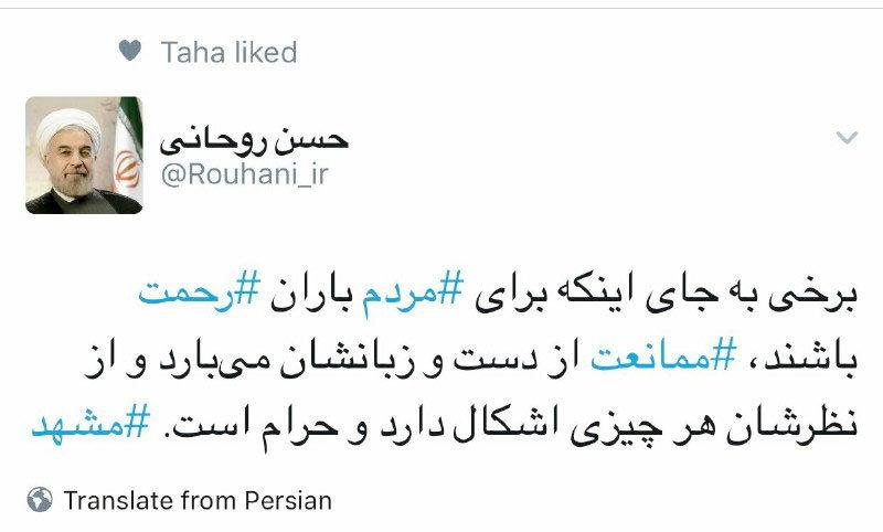 توییت کنایهدار روحانی، از مشهد+تصویر