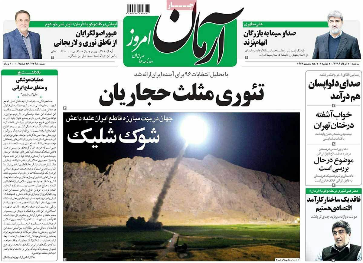(تصویر) روزنامه های سه شنبه ۳۰ تیر