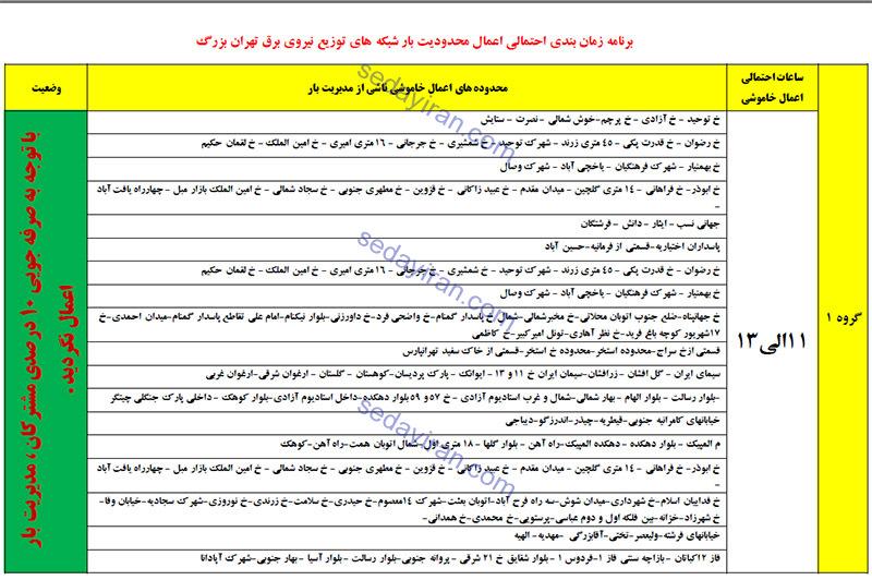 برنامه قطع برق تهران در تابستان 97
