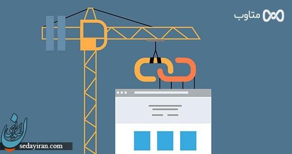 لینک بیلدینگ چیست و چه مزایایی برای سایتمان دارد؟