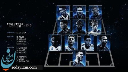 تیم منتخب سال 2018 فیفا مشخص شد