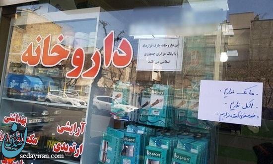 پلمپ سه داروخانه در تبریز به علت احتکار ماسک