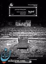 اجرای نمایش ته بلیط به کارگردانی علیرضا حمیدین از این هفته در تماشاخانه ملک آغاز شد